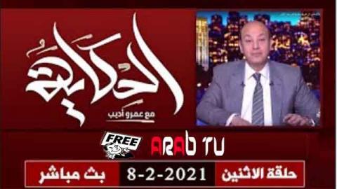 برنامج الحكاية الاثنين مع عمرو اديب 8-2-2021