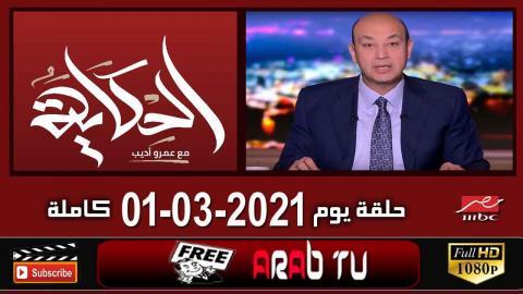 الحكاية مع عمرو اديب حلقة الاثنين 1-3-2021
