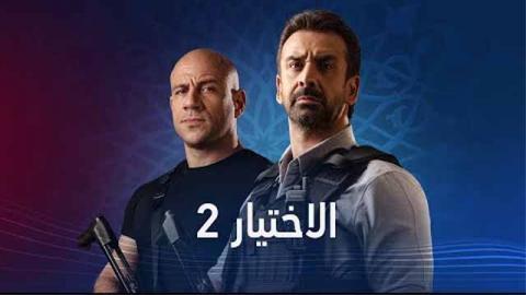 Al Ekteyar 2  - مسلسل الإختيار ٢ - كريم عبد العزيز - الحلقة 12 كاملة