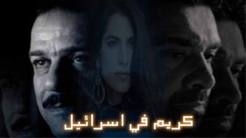 Al Zebak - مسلسل الزيبق