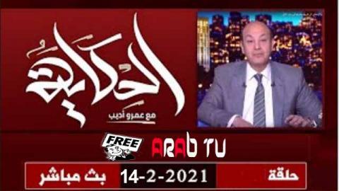 الحكاية مع عمرو اديب حلقة الاحد 14-2-2021