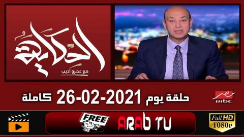 الحكاية مع عمرو اديب حلقة الجمعة 26-2-2021