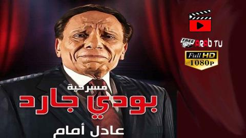 Body Gruard - Adel Emam - مسرحية بودي جارد