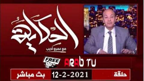 الحكاية مع عمرو اديب حلقة الجمعة 12-2-2021